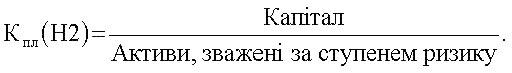 оеф≥ц≥Їнт платоспроможност≥ (норматив адекватност≥ регул¤тивного кап≥талу Ќ2)